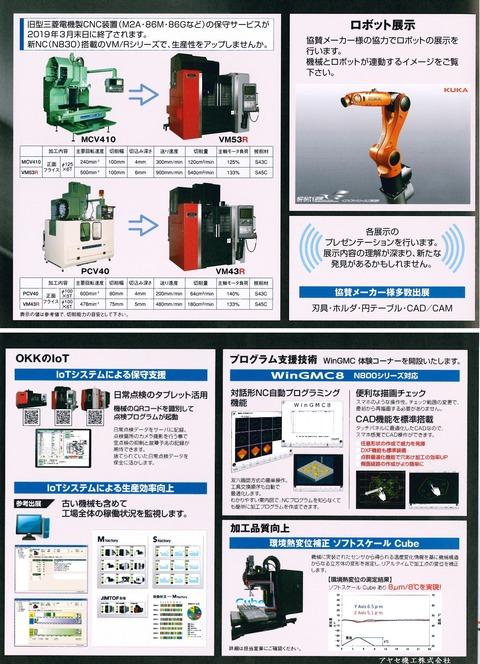 OKK 東日本プライベートショー 工作機械 (3)