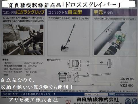 育良精機ドロススクレイパー アヤセ機工 (4)