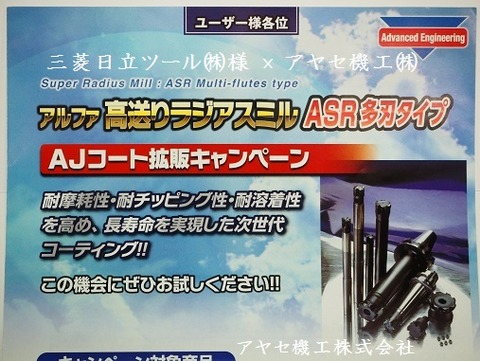 三菱日立ASR多刃タイプAJコート アヤセ機工 (2)