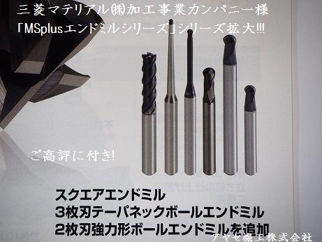 三菱マテリアルMSplusエンドミル アヤセ機工 (3)