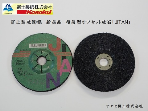富士製砥 JITAN アヤセ機工 (22)