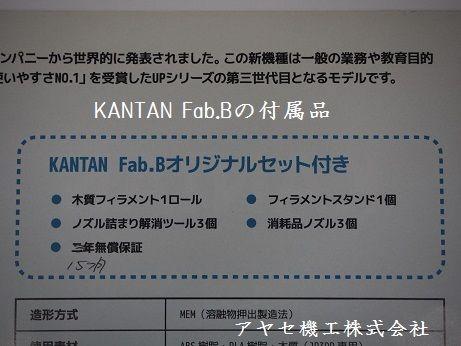 日本3Dプリンター㈱デスクトッププリンター KANTAN Fab (5)
