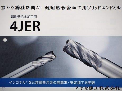 京セラ超耐熱合金加工用ソリッドエンドミル (2)