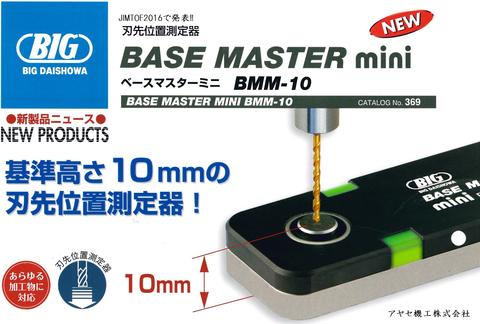 大昭和精機 BIG ビッグ ベースマスター