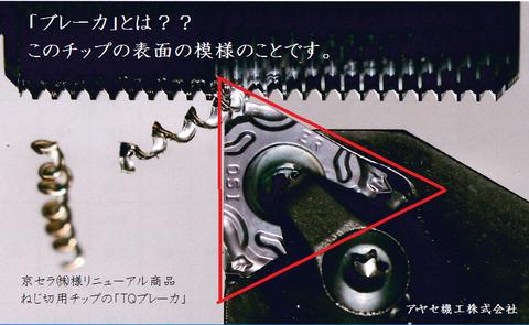 京セラ ねじ切用チップTQブレーカー アヤセ機工 (5)