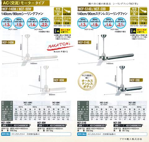ナカトミ シーリングファン FCN アヤセ機工 (型式2)