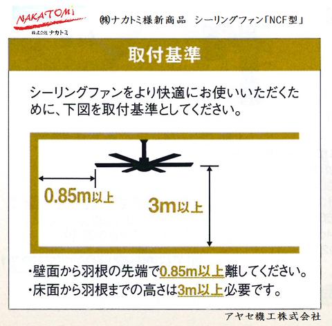 ナカトミ シーリングファン FCN アヤセ機工 (6)