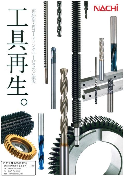 ナチ 不二越 再研削 再コーティング カタログ (1)
