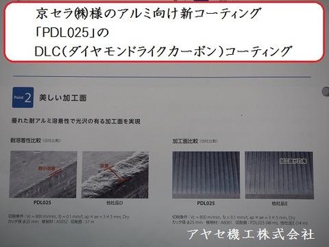 京セラ新コートPDL025DLC アヤセ機工 (4)