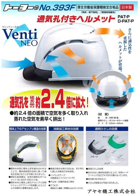トーヨーセフィ超高性能ヘルメットヴェンティーネオ アヤセ機工 (1)