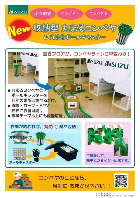 三鈴工機 収納型 丸まるコンベヤ (1)