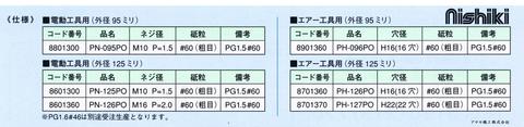 ㈱錦 プライムグリットシリーズ (4)