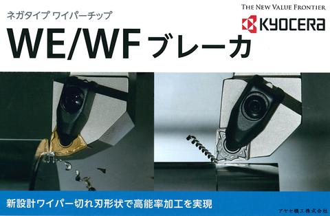 京セラ WE WF ブレーカー (2)