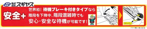 ㈱スギヤス レスキュースライダーシリーズ (ブレーキ)