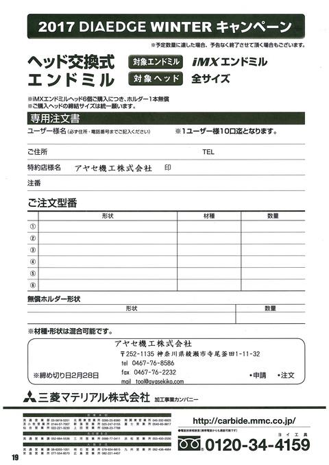 三菱 2017 DIAEDGE WINTERキャンペーン (16)