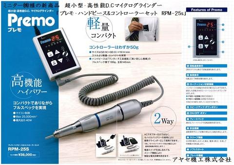 ミニター プレモ マイクロゴラインダー アヤセ機工 (2)