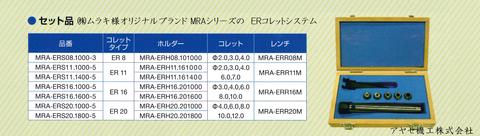 ムラキMRA ERコレットシステム アヤセ機工 (7)