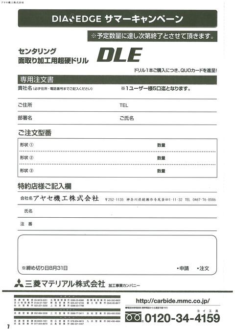 2018.7 三菱マテリアルダイアエッジサマーキャンペーン (7)