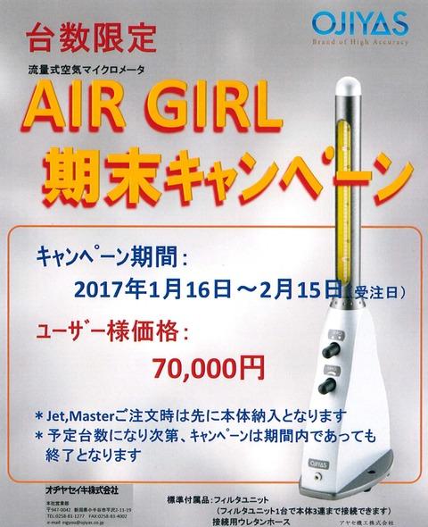 オヂヤセイキ㈱ キャンペーン 流量式空気マイクロメータ
