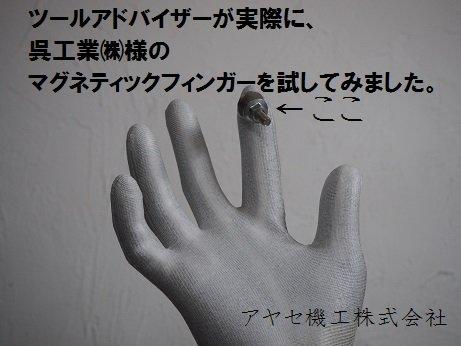 ツールアドバイザー 呉 マグネティックフィンガー2