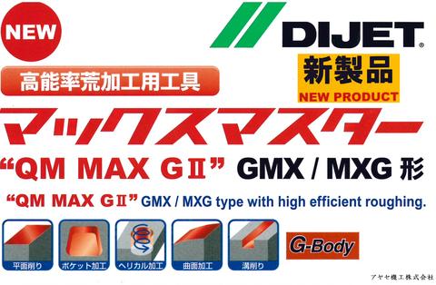 ダイジェット マックスマスターGMXMXG (9)
