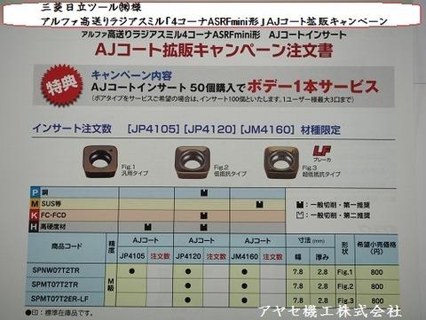三菱日立アルファ高送りラジアスミル4コーナーASRFmini (5)