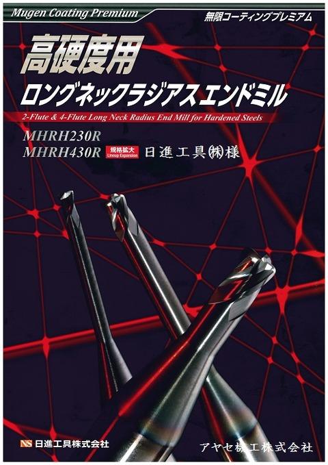 日進工具0R (1)