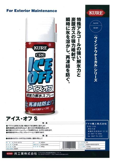 KURE 呉工業㈱ 超強力解氷スプレー アイス・オフ