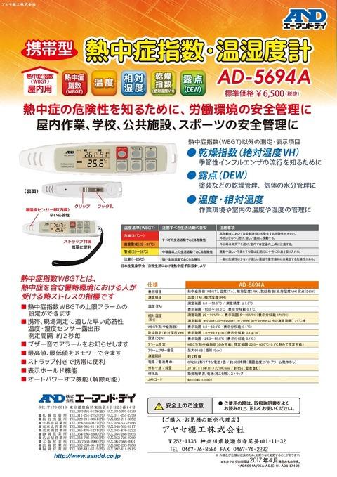 携帯型熱中症指数・温湿度計 AD-5694A J