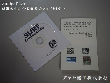 綾瀬市中小企業営業力アップセミナー (4)