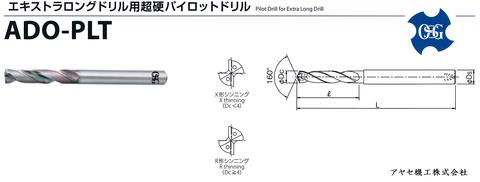 OSG 超硬ドリルシリーズ ADO-PLT 2