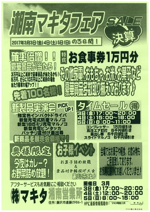 湘南マキタフェア 藤沢市 電動工具 (3)