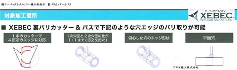 ジーベックテクノロジー 裏バリカッター&パス (対象加工箇所)