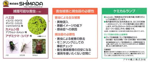 ㈱シマダ SHIMADA Luicsルイクス アヤセ機工 (6)