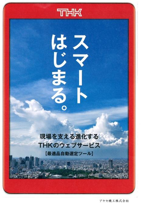 THK WEBサービス (1)