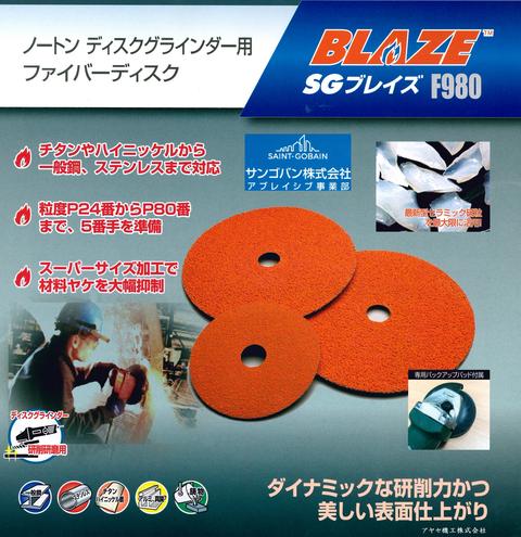 サンゴバン  SGブレイズF980 サンプル (タイトル)
