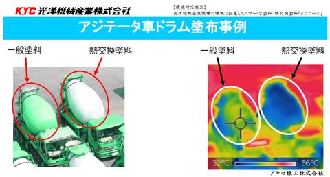 光洋機械産業㈱ 熱交換塗料タフコート6