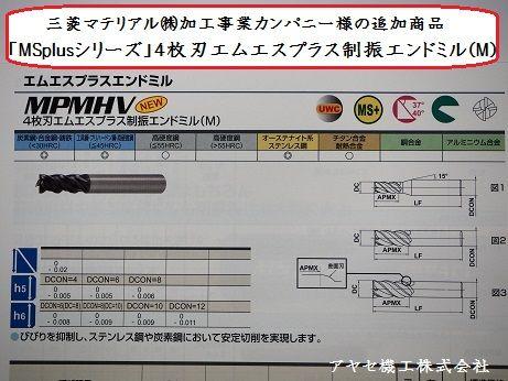 三菱マテリアルMSplusシリーズエンドミル アヤセ機工 (6)
