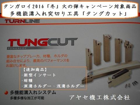 2016冬タンガロイ火の弾CP多機能溝入れ突切り工具タングカット (3)