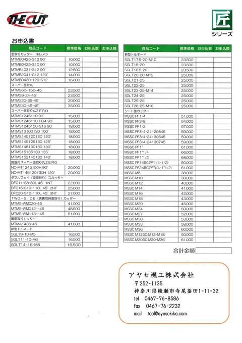 ザカット 面取り 宝くじプレゼントキャンペーン (2)