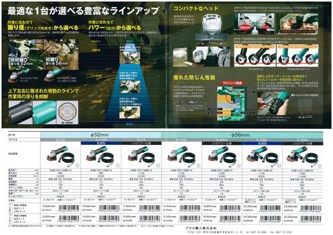 kyocera RYOBI ディスクグラインダー (2)