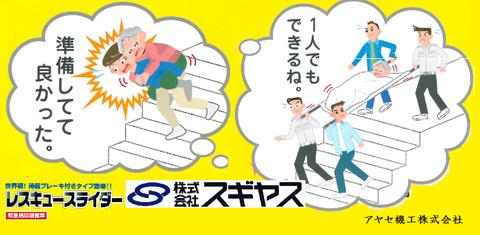 ㈱スギヤス レスキュースライダーシリーズ (困る)