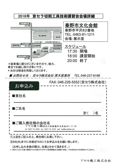 2016京セラ切削工具技術講習会秦野2