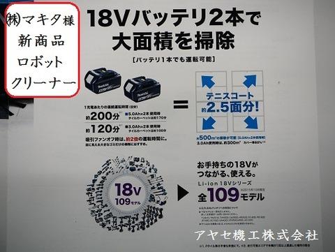 マキタ ロボットクリーナ RC200DZ アヤセ機工 (3)