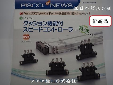 ピスコクッション機能付スピードコントローラ (1)