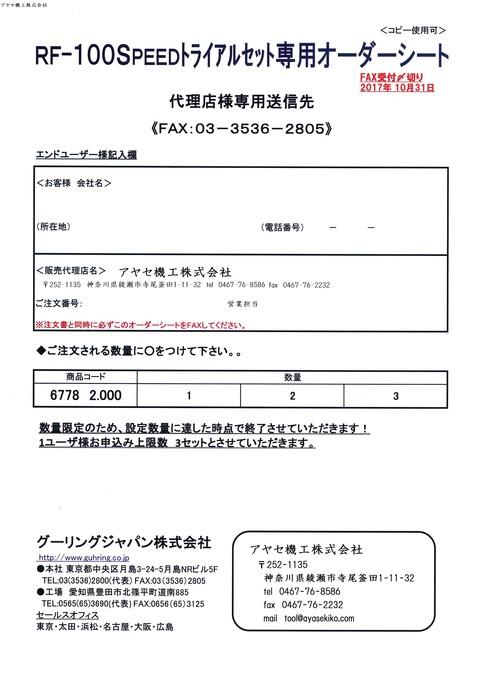 RF-100SPEED限定トライアルセット (2)