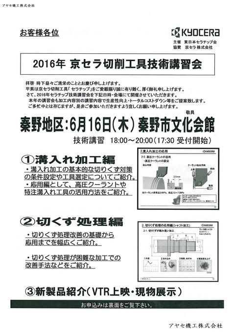 2016京セラ切削工具技術講習会秦野