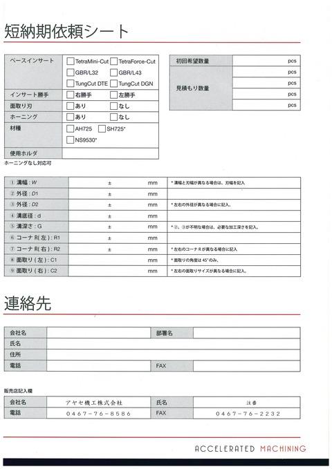 タンガロイ 新サービス 特殊インサート (2)