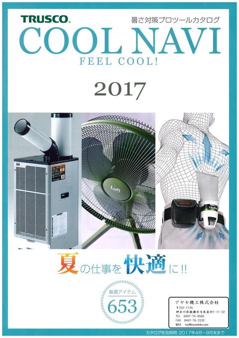 クールナビ 季節商品 暑さ対策カタログ アヤセ機工 (1)