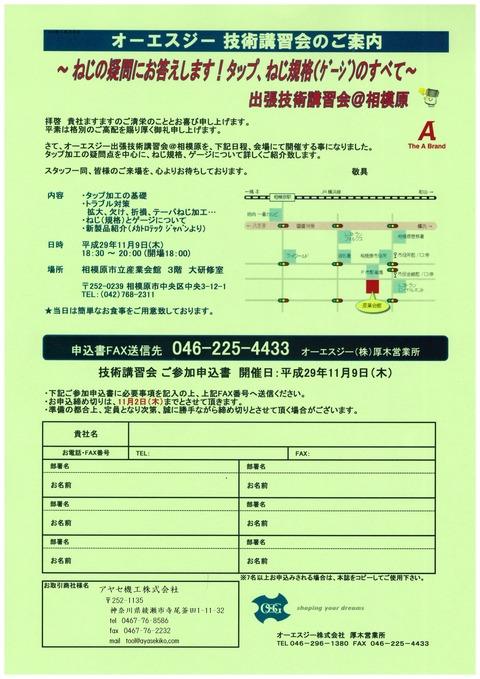 OSG 技術講習会 厚木市 相模原市 (1)
